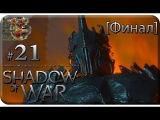 Middle-Earth Shadow of War#21 - Тень и пламя Финал (Прохождение на русском(Без комментариев))