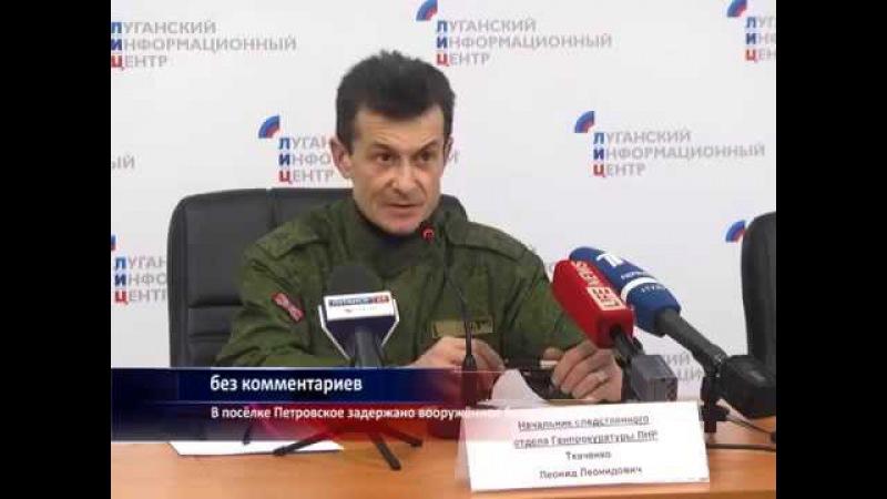 В н.п. Петровское задержано вооружённое бандформирование. 1 апреля 2015