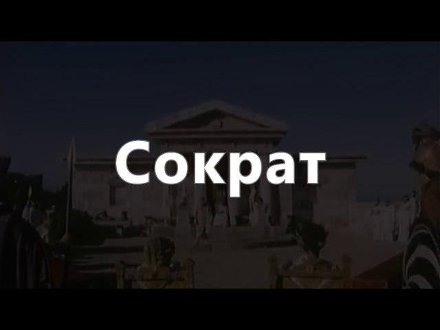 Философия за 5 минут Сократ и поиск истины, софисты,и почему не писал трудов