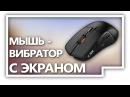 МЫШЬ-ВИБРАТОР С ЭКРАНОМ ИЗ COMPUTERUNIVERSE!! Распаковка и rewiew steelseries rival 700