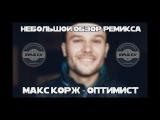 Небольшой обзор ремикса  Макс Корж - Оптимист