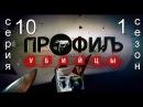 Профиль убийцы 1 сезон 10 серия.Мокрушники!