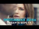 Пропавшая жена Роберта Дерста (2017) Трейлер к фильму (ENG)