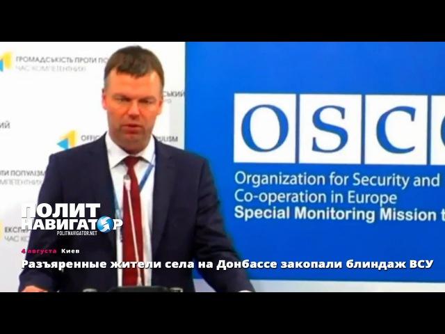 Разъяренные жители села на Донбассе закопали блиндаж ВСУ