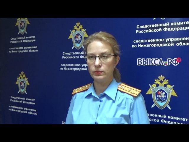 Выкса.РФ: Следственный комитет возбудил уголовное дело по Белякова, 24
