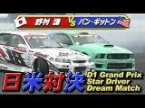 Video Option VOL.168  D1GP Japan vs. USA All Star Match at Irwindale Speedway Part 2.