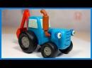 Лепим Синий Трактор из пластилина Синий Трактор Гоша Tractor in Plasticine
