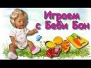 Играем с Беби Бон. Набор продукты и овощи на липучках / Playing with Baby Born