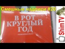 Смешные надписи ценники и объявления 20