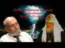📛Ответ Патриарху Кириллу о Славянах! Валерий Чудинов.