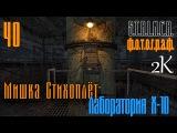 S.T.A.L.K.E.R. - Ф.О.Т.О.Г.Р.А.Ф. 2K #40 - Мишка Стихоплёт Лаборатория Х-10
