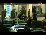 Военная тайна. Норд-Ост 27.10.2007