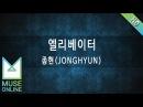 [뮤즈온라인] 종현(JONGHYUN) - 엘리베이터