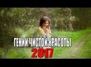 Фильм сбивает наповал! ГЕНИЙ ЧИСТОЙ КРАСОТЫ Русские мелодрамы 2017, сериалы HD 2017