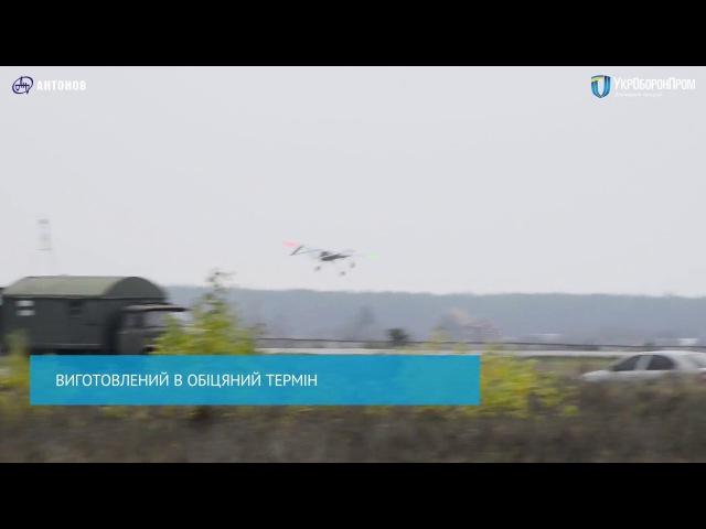 Перший політ українського безпілотника Горлиця