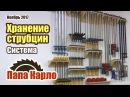 Хранение струбцин в мастерской | Clamps storage