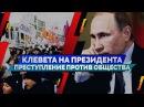 Клевета на президента преступление против общества Руслан Осташко