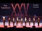 Хор Турецкого - Юбилейный концерт