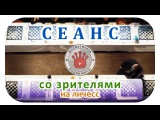 ♛ ШахМатКанал 🔴 СТРИМ 03-07-17 🏁 СЕАНС со зрителями на личесс 📺 Шахматы Блиц Онлайн