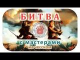 ♛ ШахМатКанал 🔴 СТРИМ 06-07-17 🏁 БИТВА с мастерами на чесском 📺 Шахматы Блиц Онлайн