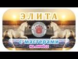 ♛ ШахМатКанал 🔴 СТРИМ 09-07-17 🏁 ЭЛИТА с мастерами на личесс 📺 Шахматы Блиц Онлайн