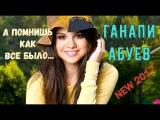 Песня Просто Супер Хит !!! Ганапи Абуев