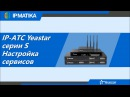Технический вебинар IP-АТС Yeastar серии S. Настройка сервисов