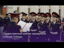 В Москве приняли присягу 50 кадетов МПКУ имени Шолохова