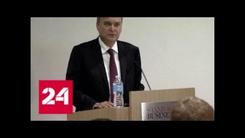 Макфол попросил у Антонова помощи в снятии с него российских санкций - Россия 24