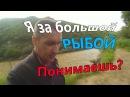 =Рыбалка и отдых= Рыбалка на реке Суйфун в Тереховке / Посол приморский