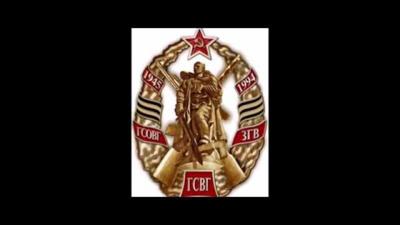 СССР является верховной властью в ФРГ - Германия Кельн 26.08.2017