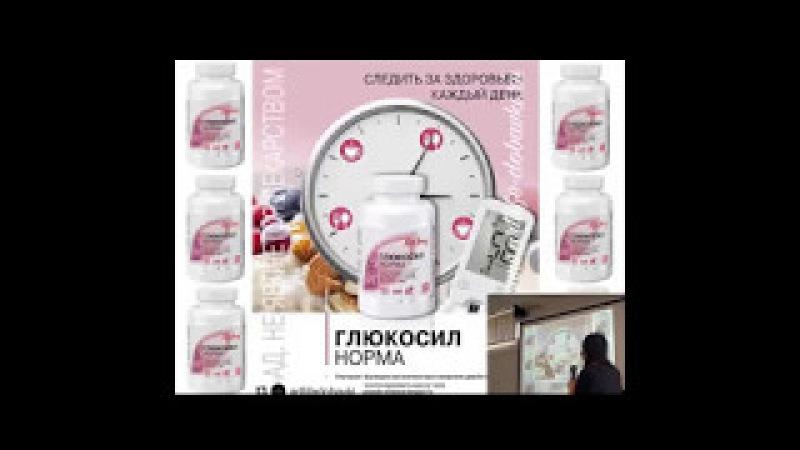 Глюкосил Норма — фитокомплекс нового поколения для нормализации обмена веществ