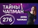 Настоящие русские НЛО Выпуск 276 13 11 2017 Тайны Чапман