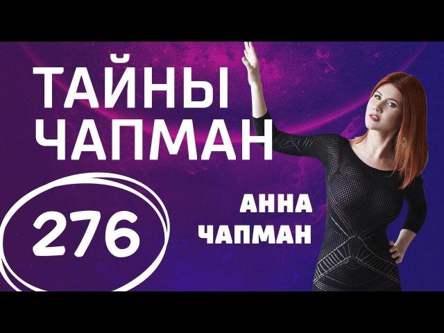 Настоящие русские НЛО Выпуск 276 13 11 2017 Тайны Чапман смотреть онлайн без регистрации