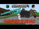 Mод Helpful Villagers / Выживание в Minecraft с модами (Как воскресить жителя мод Helpful Villagers)