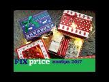 Фикс Прайс ноябрь 2017 покупки к Новому году 2018 Fix Price новинки на Новый год 2018