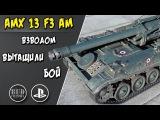 AMX 13 F3 AM - взводом вытащили бой WOT PS4