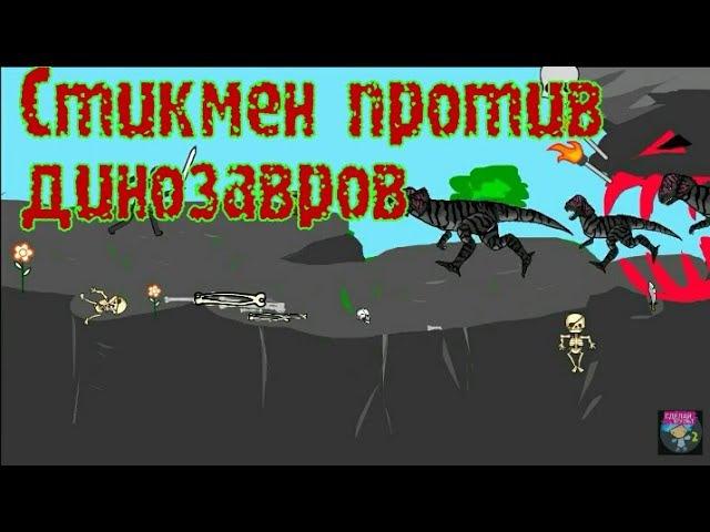 Sticker against dinosaurs стикмен против динозавров рисуем мультфильм 2 👍👍👍