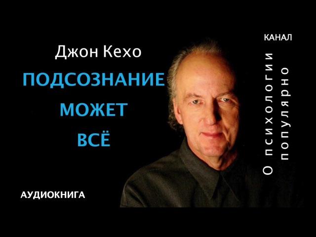 ДЖОН КЕХО АУДИОКНИГИ СКАЧАТЬ БЕСПЛАТНО