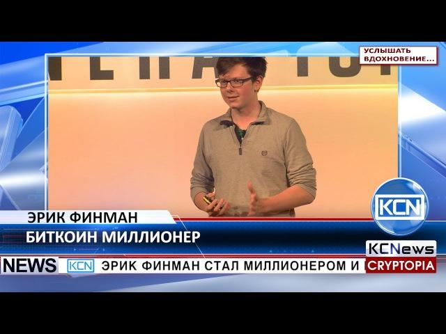 KCN Старшеклассник становится миллионером благодаря биткоин