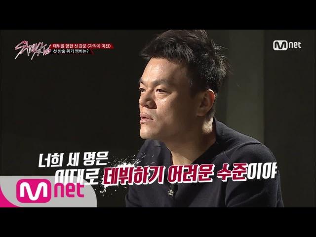 Stray Kids [3회] '이대로 데뷔하기 어려운 수준이야' 첫 방출 위기 멤버는? 171031 EP.3