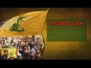 Хезболла Документальный фильм об истории движения его военной мощи и борьбе против Израиля
