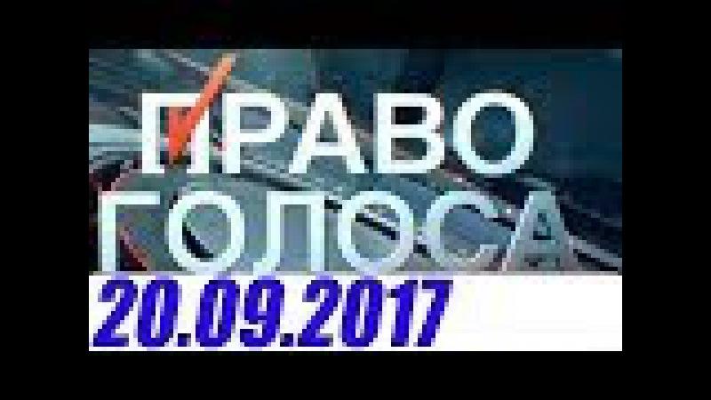 Право голоса 20.09.2017 Россия при Путине процветает?