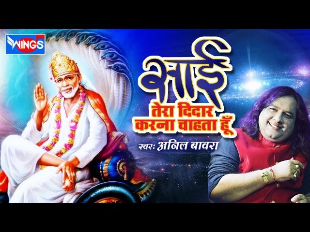 Sai Tera Didar Karna Chahta Hu - Saibaba Songs - Shirdi Sai Baba Bhajan - Anil Bawara