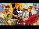 BadComedian - СуперБобровы реж. версия - видео с YouTube-канала BadComedian