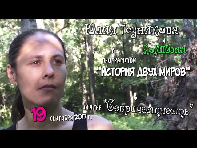 Анонс! Юлия Теуникова и КоМПОзит 19 сентября в театре Сопричастность