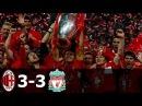 Милан 3-3(2-3) Ливерпуль - Финал Лиги Чемпионов 2004/05 HD