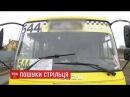 Київська поліція й досі розшукує озброєного викрадача маршрутки