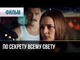 Лучшие видео youtube на сайте main-host.ru По секрету всему свету - Мелодрама | Фильмы и сериалы - Русские мелодрамы