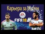 FIFA 18Карьера тренера за МиланПредсезонка#20
